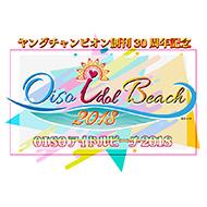 ~ヤングチャンピオン創刊30周年記念~ OISOアイドルビーチ2018