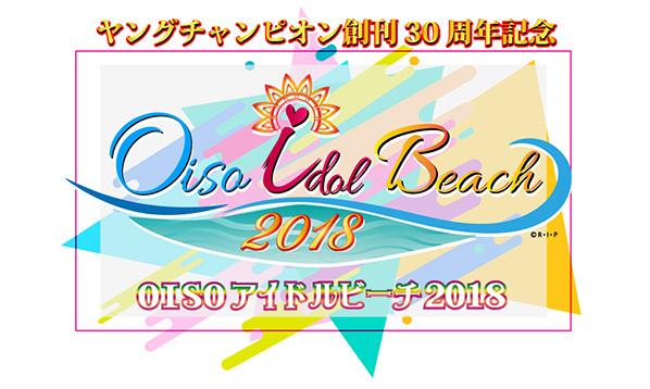 「OISOアイドルビーチ2018」10/6・7開催