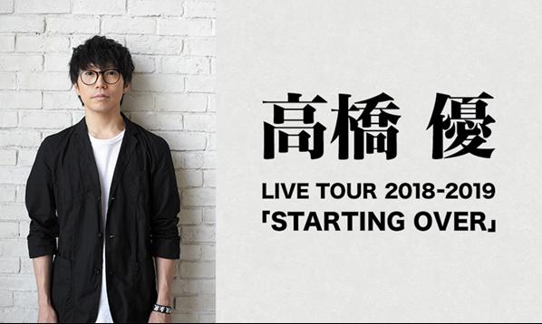 高橋 優 LIVE TOUR 2018-2019「STARTING OVER」