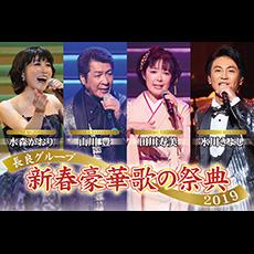 長良グループ新春豪華歌の祭典2019