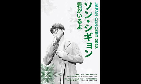 ソン・シギョンJAPAN CONCERT 2018