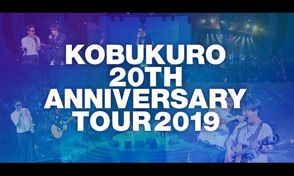 コブクロ 20周年記念ツアー決定!