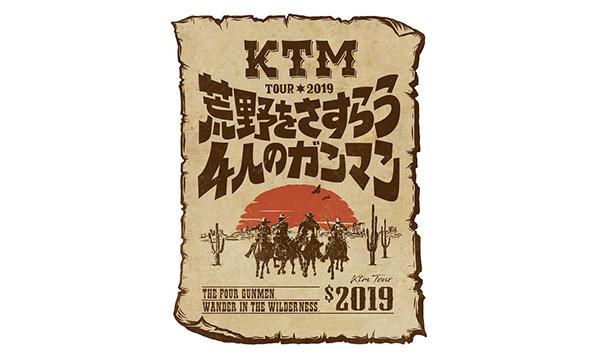 ケツメイシ 約3年ぶりの全国アリーナツアー開催