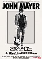 John Mayer(ジョン・メイヤー)