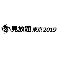 見放題東京2019