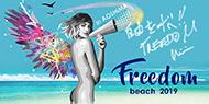 FREEDOM beach 2019 in AOSHIMA