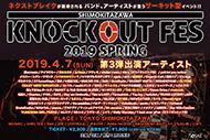 KNOCKOUT FES 2019 spring