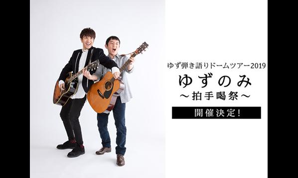 ゆず 弾き語りドームツアー2019開催決定!