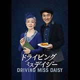 『ドライビング・ミス・デイジー』