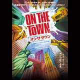 佐渡裕芸術監督プロデュースオペラ2019 ミュージカル『オン・ザ・タウン』 ≪座席選択可≫