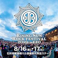 RISING SUN ROCK FESTIVAL 2019 in EZO(RSR)