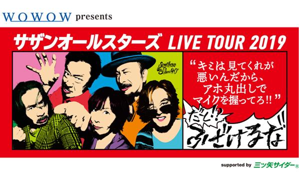 サザンオールスターズ LIVE TOUR 2019開催!