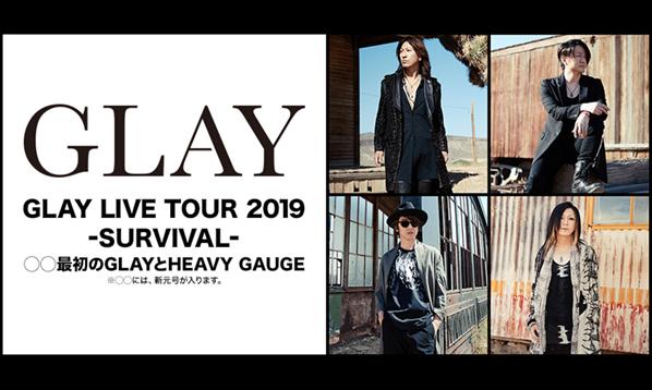 GLAY全国ホールツアー決定!