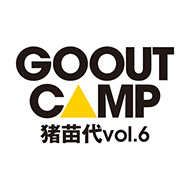 GO OUT CAMP 猪苗代 vol.6