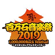 百万石音楽祭2019 ~ミリオンロックフェスティバル~