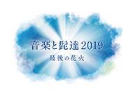 音楽と髭達2019-最後の花火-