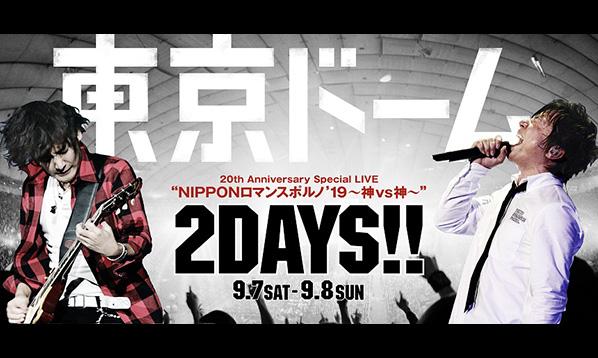ポルノグラフィティ20周年!東京ドーム公演開催!!