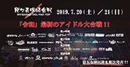 SEKIGAHARA IDOL WARS 2019~関ケ原唄姫合戦~