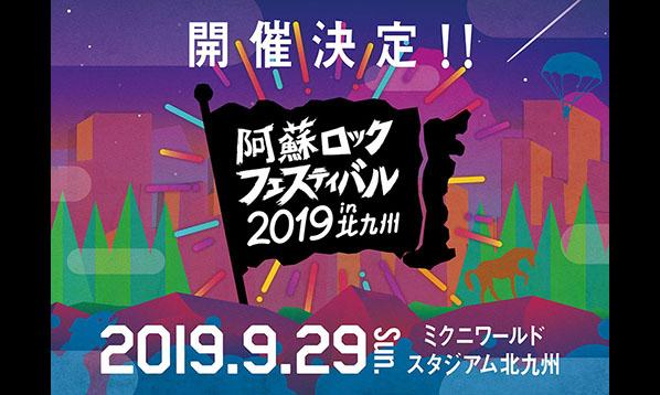 「阿蘇ロックフェスティバル2019 」開催決定!