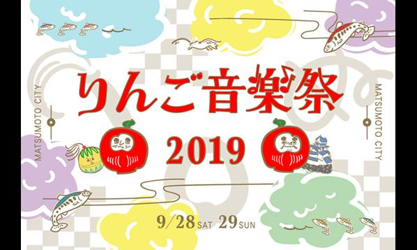りんご音楽祭2019 チケット発売中