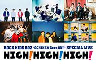 FM802 30 PARTY ROCK KIDS 802 -OCHIKEN Goes ON!!- SPECIAL LIVE HIGH! HIGH! HIGH!