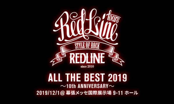 REDLINE ALL THE BEST 2019先行受付中