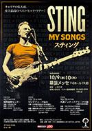 STING (スティング)