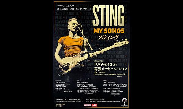 STING  キャリア集大成!来日公演決定