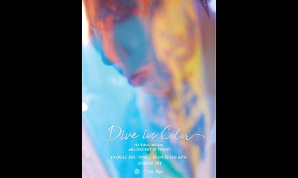 Wanna One出身ハ・ソンウン単独コンサート