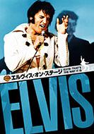 エルヴィス・プレスリー、ライヴ・ドキュメンタリー『エルヴィス・オン・ステージ』一夜限りのキネマ最響上映@Zepp東阪(7/17)