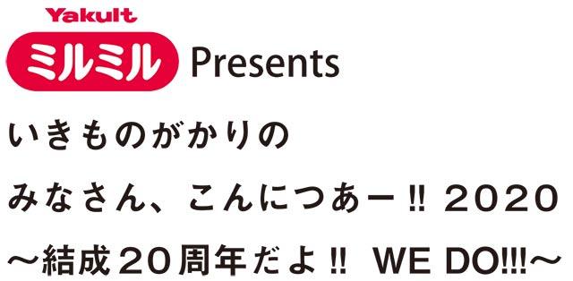 いきものがかりの みなさん、こんにつあー!! 2020 ~結成20周年だよ!! WE DO!!!~