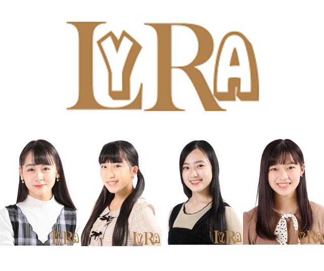 LYRA (森千咲穂/安珠実/村岡花恋/砥山ゆうか)