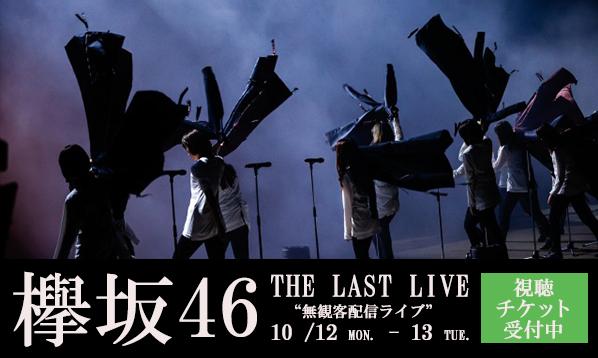 欅坂46 THE LAST LIVE 無観客ライブ配信決定!