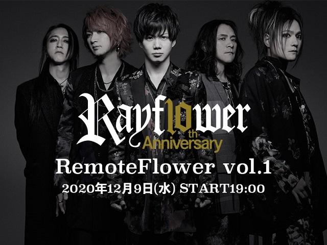 Rayflower RemoteFlower vol.1