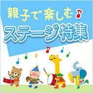 親子ステージ お子さんと一緒にコンサート・クラシック・ミュージカルを親子で楽しむ♪♪