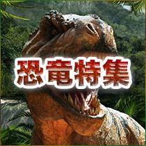 恐竜博士になろう!恐竜イベント・施設で体感!