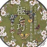 京都国立近代美術館名品展 極(きわみ)と巧(たくみ) 京(みやこ)のかがやき