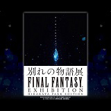 FINAL FANTASY EXHIBITION -別れの物語展- HIRAKATA PARK EDITION