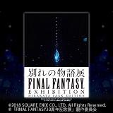 FINAL FANTASY EXHIBITION -別れの物語展- HIRAKATA PARK EDITION