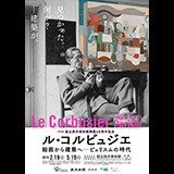世界遺産 国立西洋美術館開館60周年記念 ル・コルビュジエ 絵画から建築へ―ピュリスムの時代