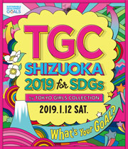 SDGs推進 TGC しずおか 2019 by TOKYO GIRLS COLLECTION