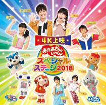 4K上映 おかあさんといっしょスペシャルステージ2018