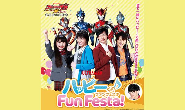 『劇場版ウルトラマンR/B セレクト!絆のクリスタル』公開記念 ハッピー♪Fun Festa!