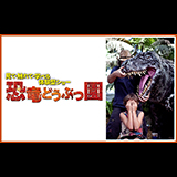 恐竜どうぶつ園 2019~Erth's Dinosaur Zoo~