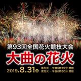 第93回全国花火競技大会(大曲の花火)