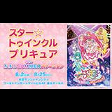 スター☆トゥインクルプリキュア おほしSUMMERバケーション