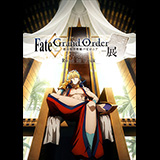 Fate/Grand Order -絶対魔獣戦線バビロニア-展 Road to Uruk