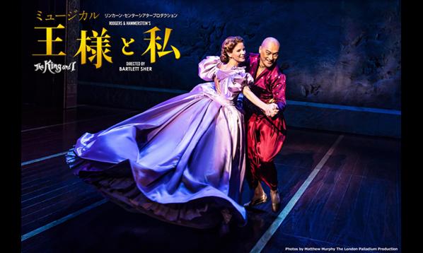 ミュージカル『王様と私』