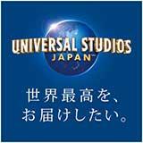ユニバーサル・スタジオ・ジャパン スタジオ・パス
