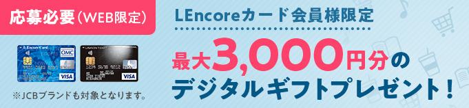 【LEncoreカード会員様限定】最大3,000円分!デジタルギフトプレゼントキャンペーン